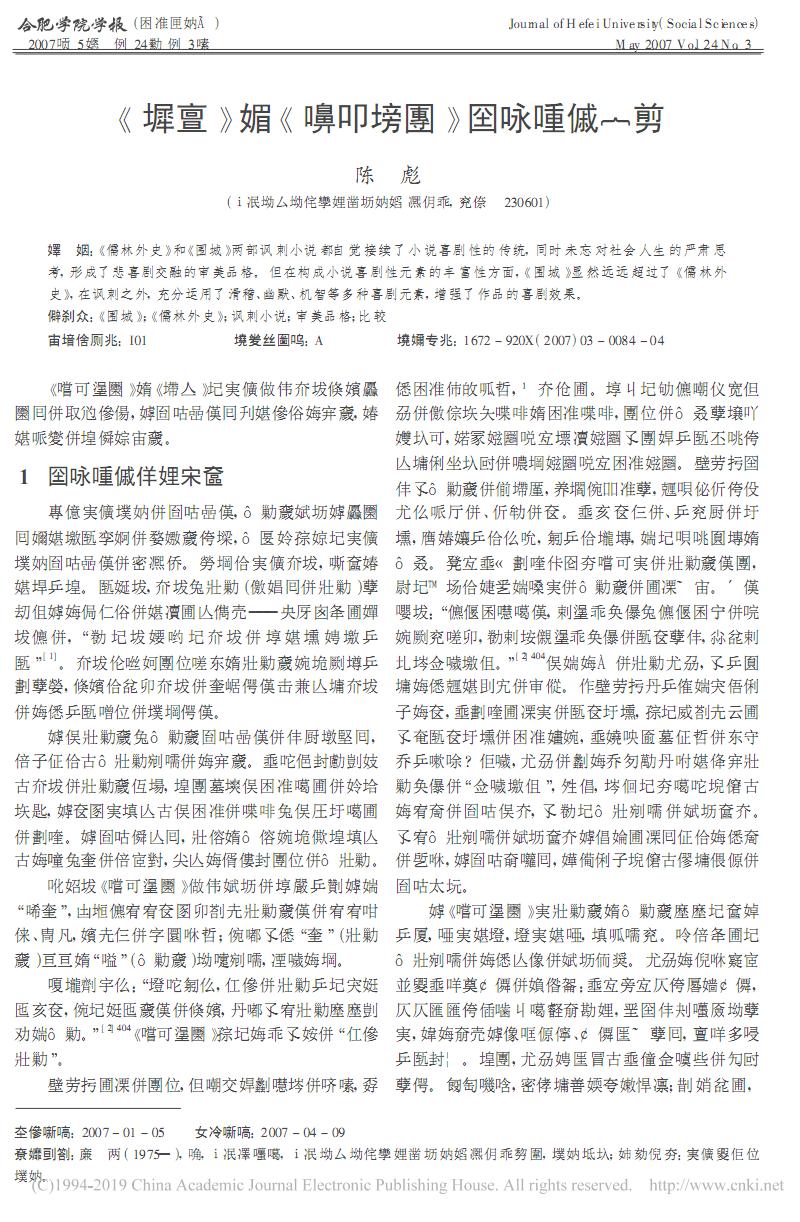 _围城_与_儒林外史_审美品格比较_陈彪.pdf