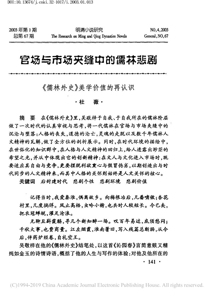 官场与市场夹缝中的儒林悲剧_儒林外史_美学价值的再认识_杜薇.pdf