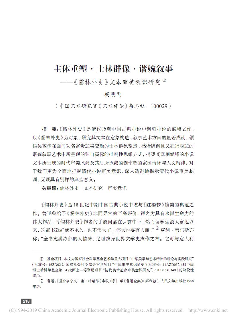 主体重塑_士林群像_谐婉叙事_儒林外史_文本审美意识研究_杨明刚.pdf