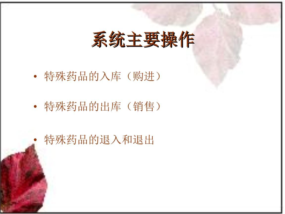 公开课经营企业特药批发企业主要操作说明-特殊药品监管系统.ppt