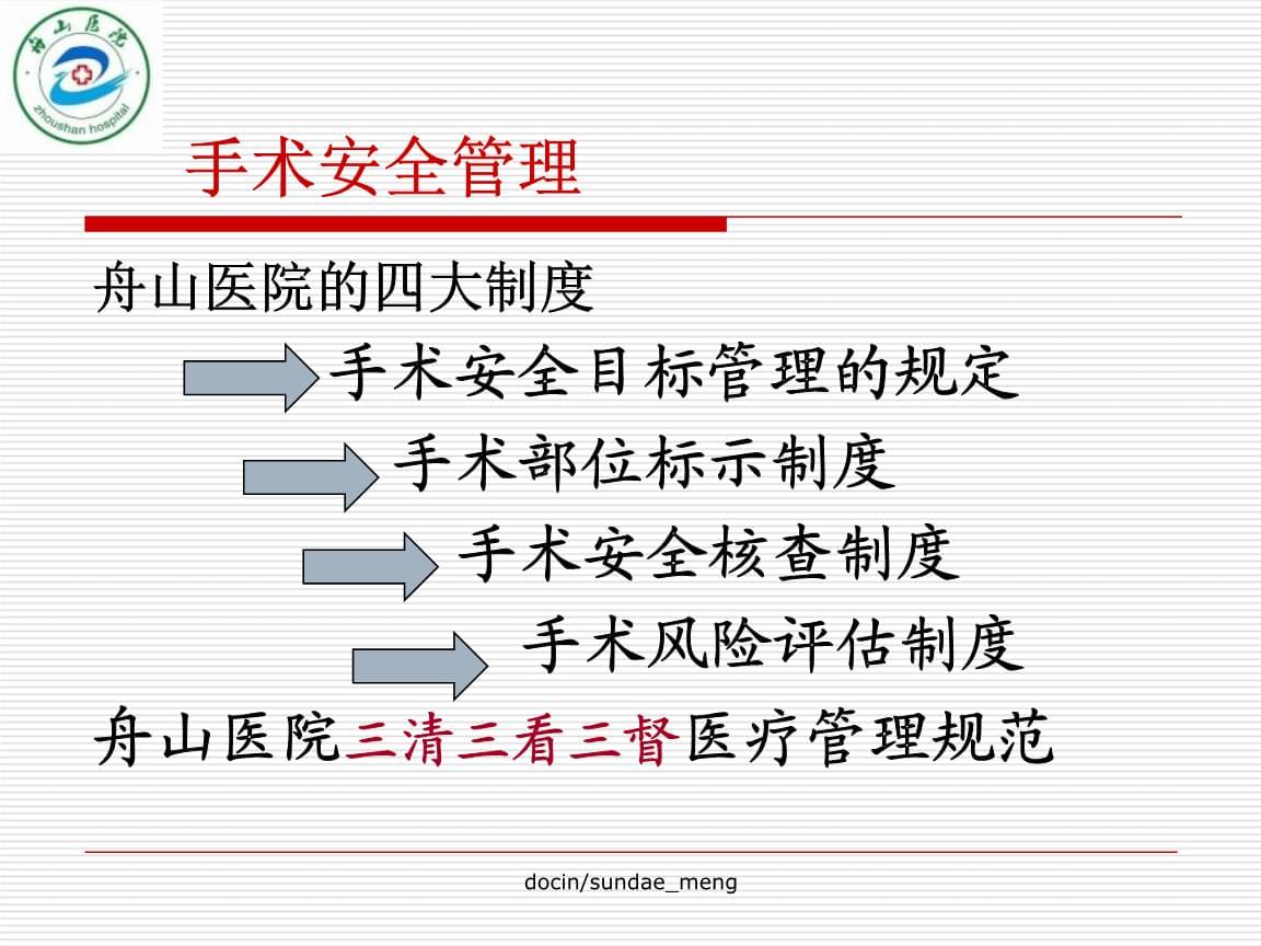 药理学医院培训讲义手术安全管理.ppt