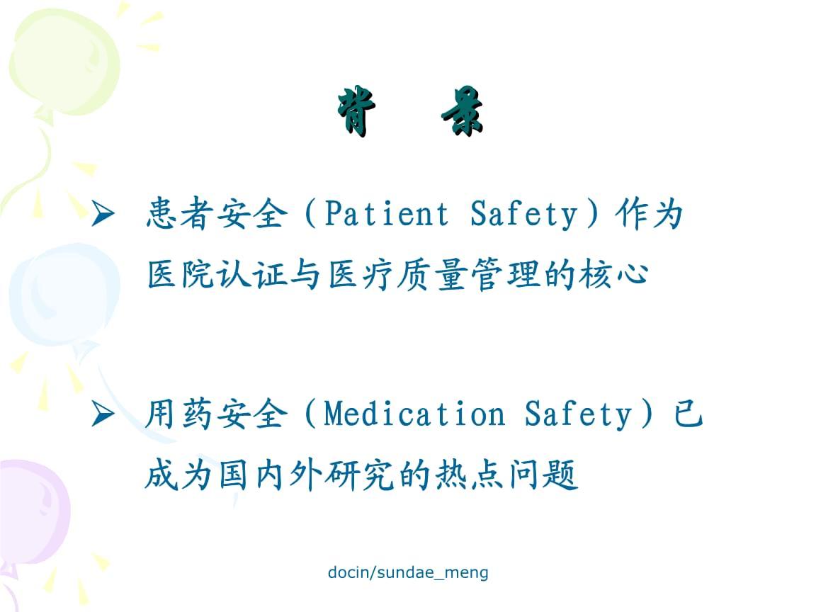 药理学医院的用药安全风险测评与常见用药差错.ppt
