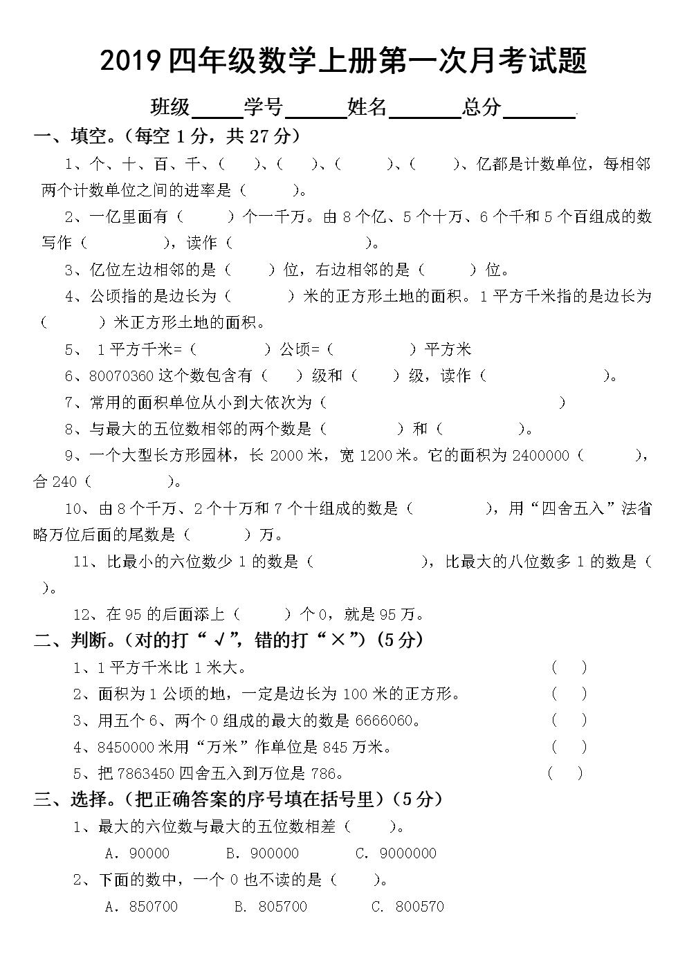 2019人教版小学数学四年级上册第一次月考试题.doc.docx