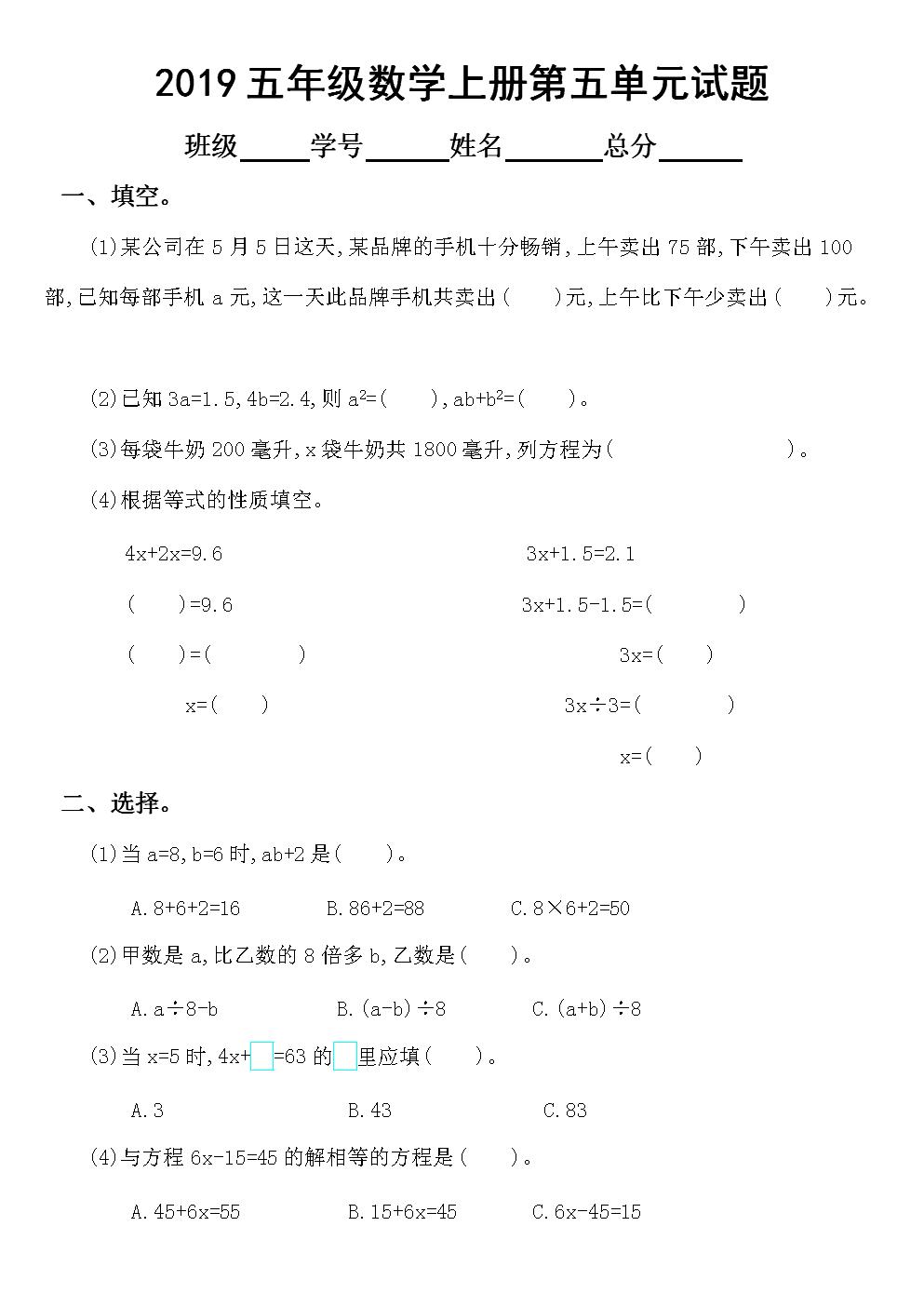 2019人教版小学数学五年级上册第五单元《简易方程》测试卷1.docx