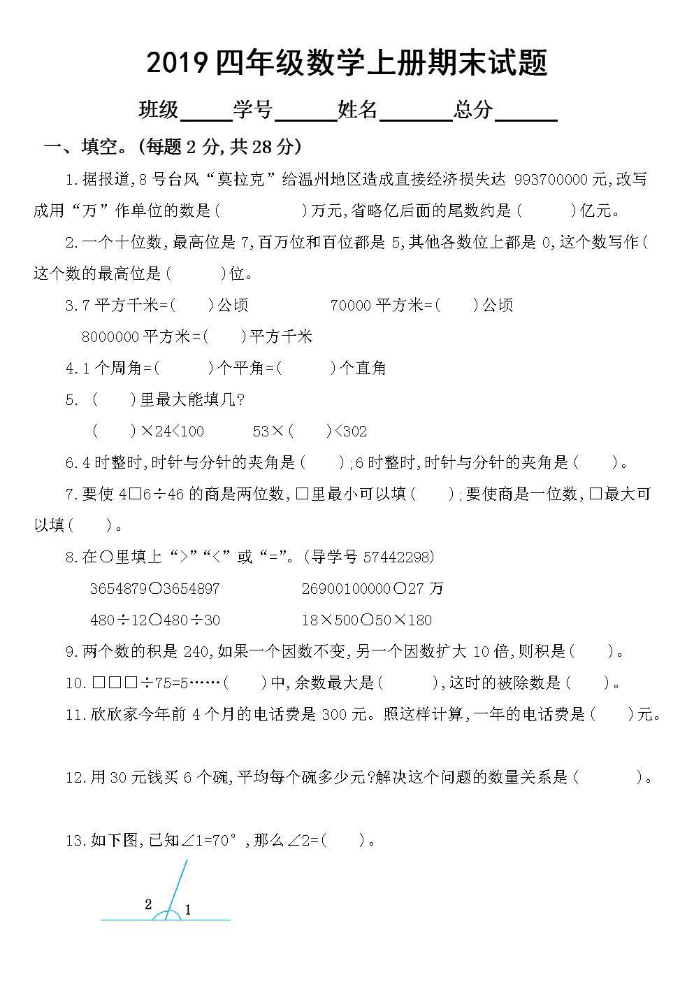 2019人教版小学数学四年级上册期末测试卷2.docx