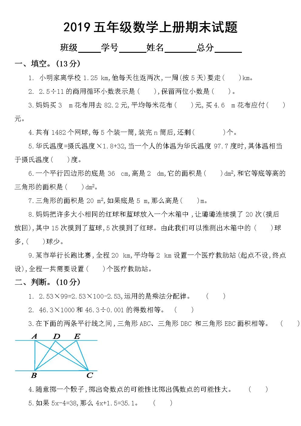 2019人教版小学数学五年级上册期末测试卷2.docx