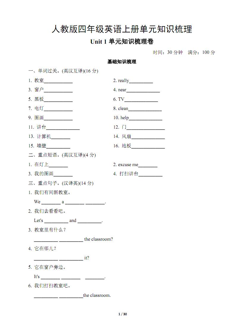 人教PEP四年级英语上册单元知识梳理.pdf