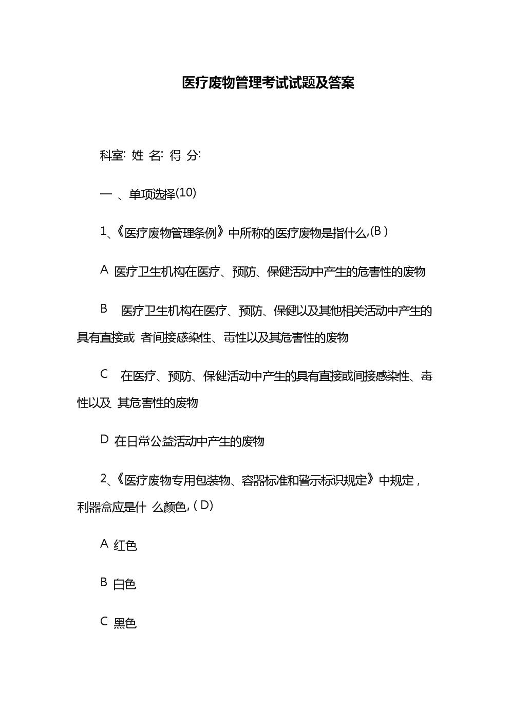 医疗废物管理考试试题及答案(Word版).doc