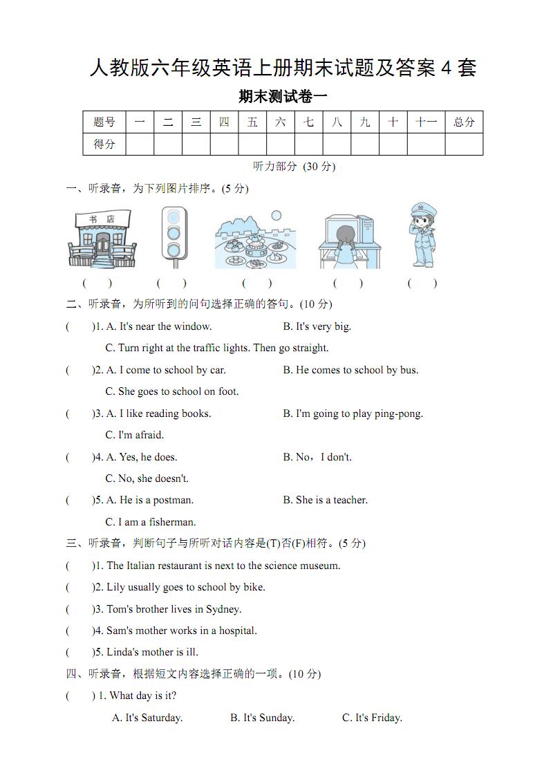 人教版六年级英语上册期末试题及答案4套.pdf