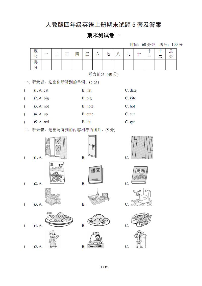 人教版四年级英语上册期末试题5套及答案.pdf