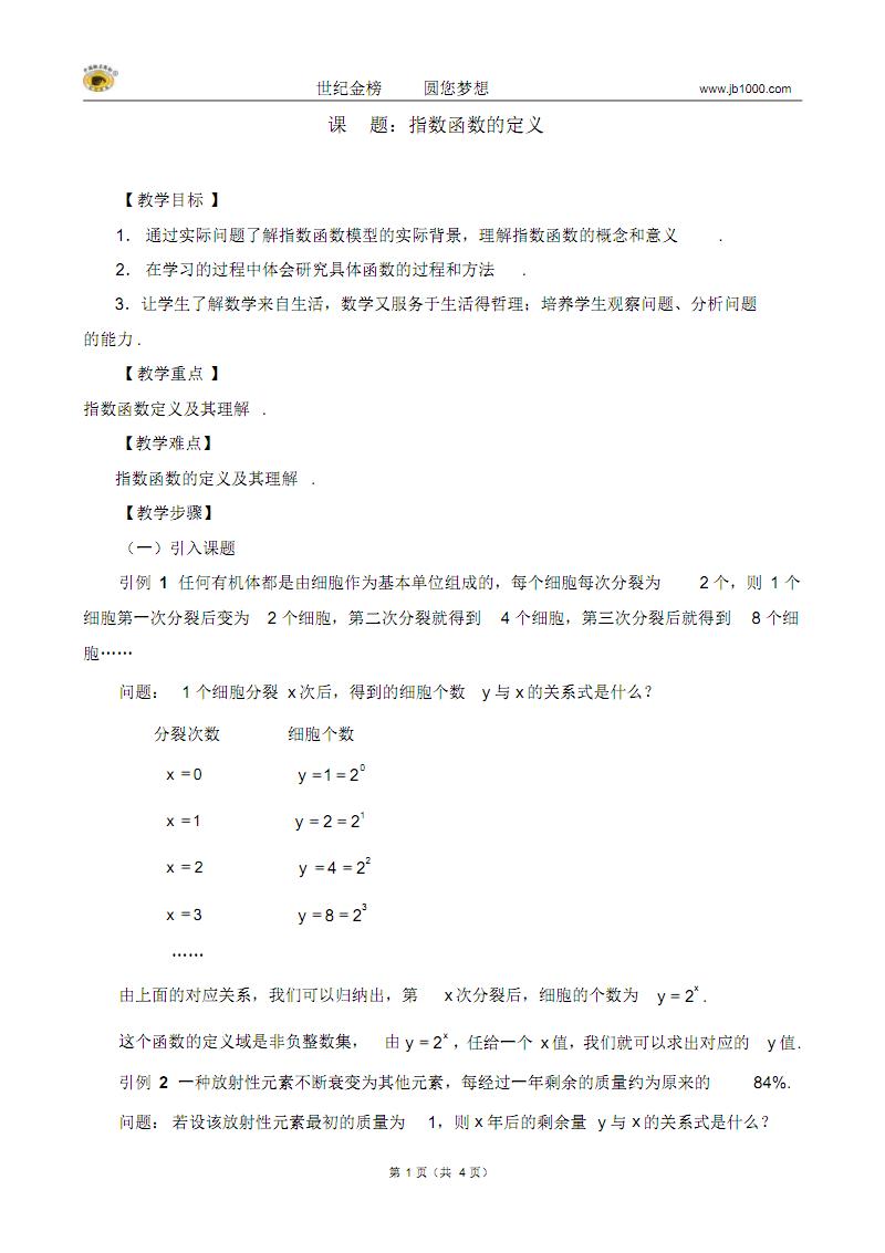 2016年新高一数学参考教学案:3.3.1指数函数的概念(北师大版必修1).pdf