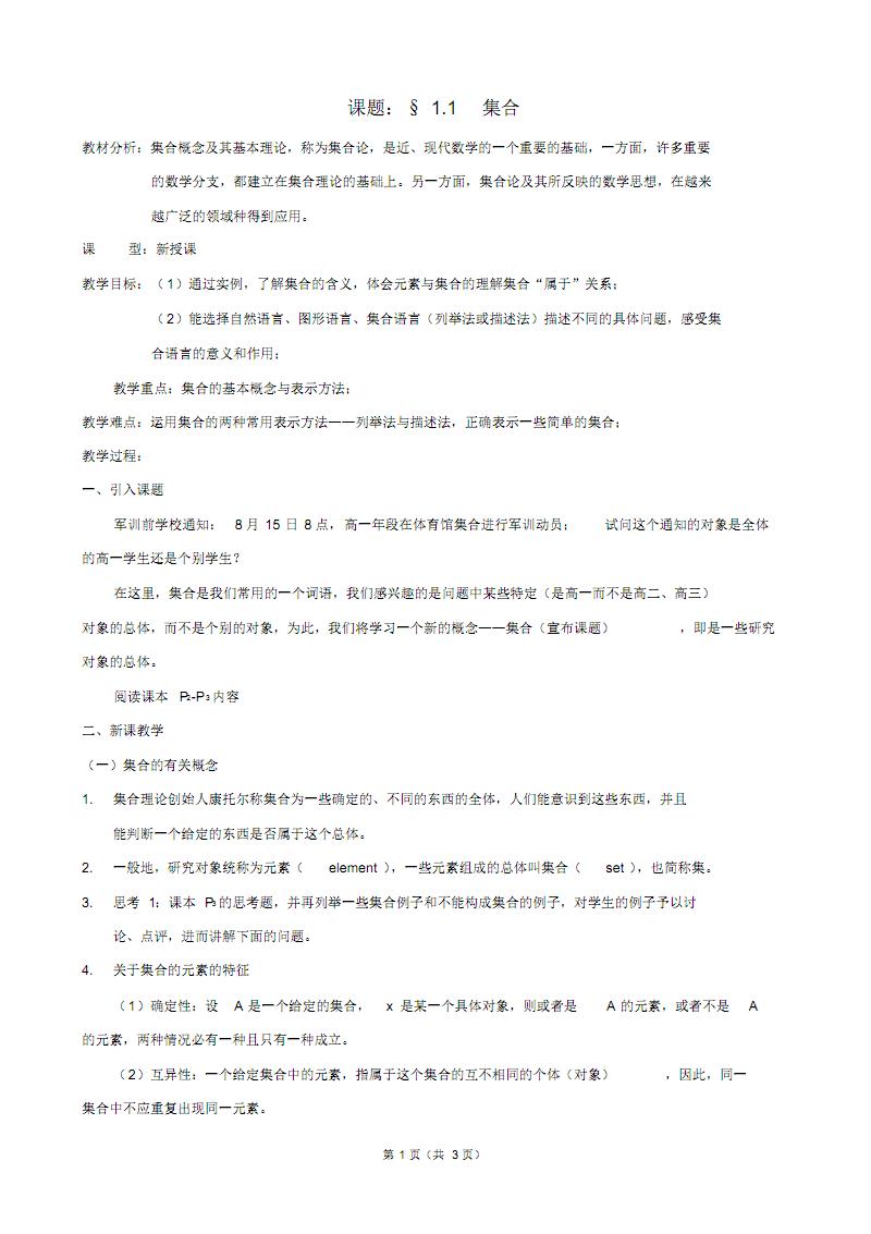 2016年新高一数学参考教学案:1.1.1集合的含义与表示(北师大版必修1).pdf