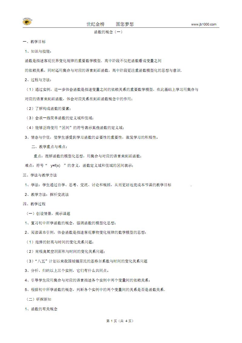 2016年新高一数学参考教学案:2.2.1函数的概念一(北师大版必修1).pdf