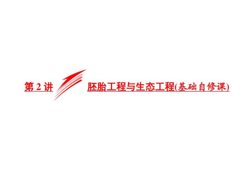 2016年高中生物二轮复习第2讲胚胎工程与生态工程(基础自修课).pdf