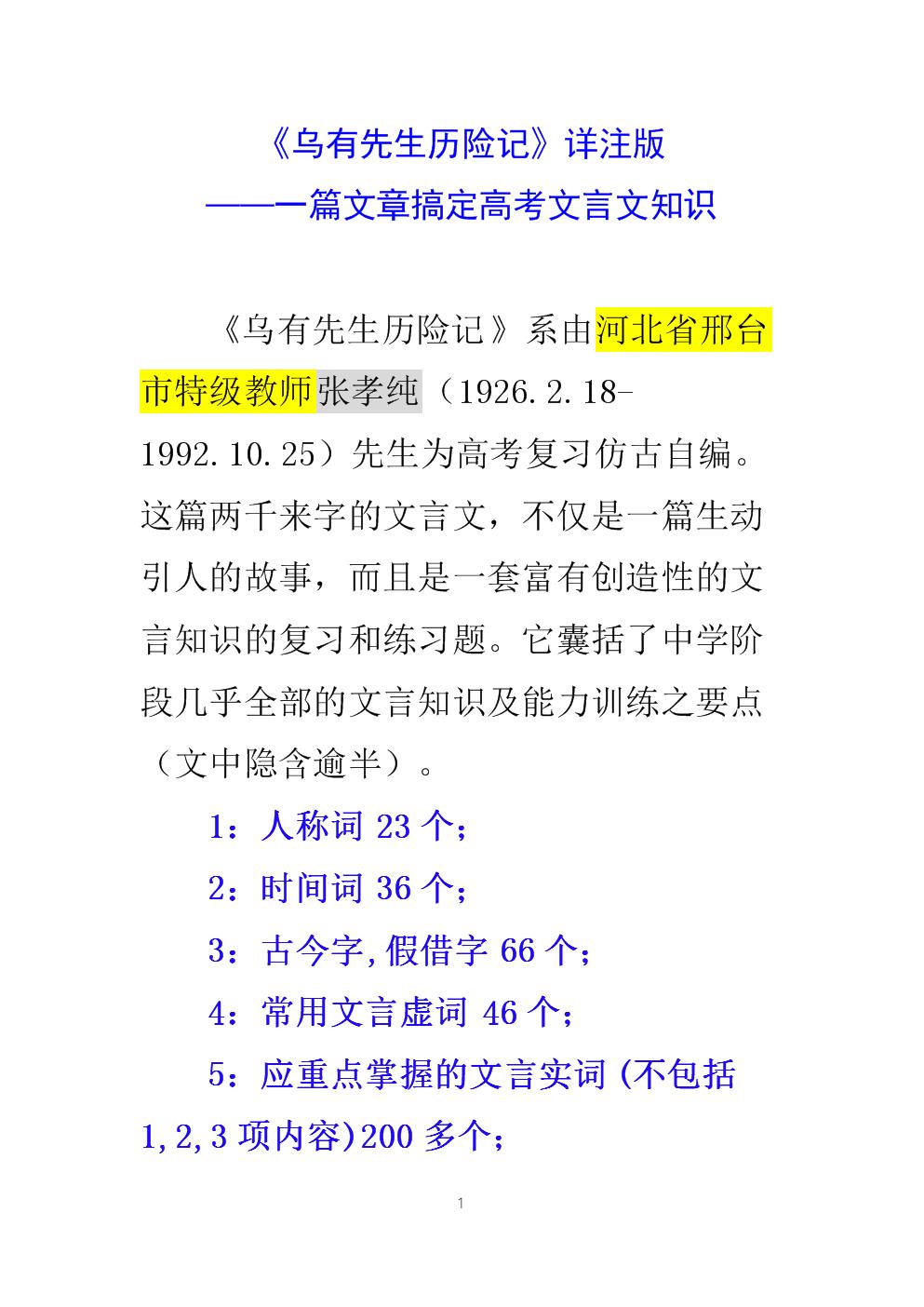 《乌有先生历险记》详注版-一篇文章搞定高考文言文知识.docx