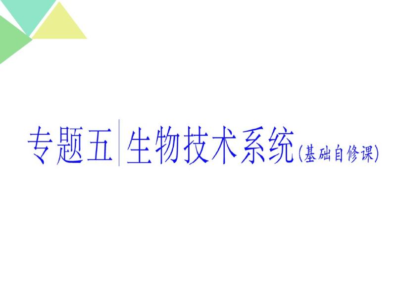 2016年高中生物二轮复习专题五生物技术系统(基础自修课).pdf