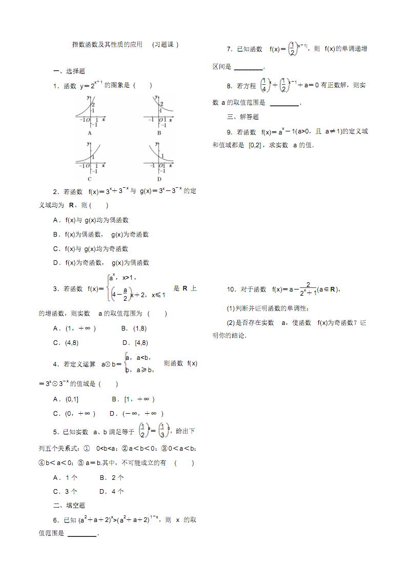 2016年高中数学必修一课时跟踪检测(十五)指数函数及其性质的应用(习题课).pdf