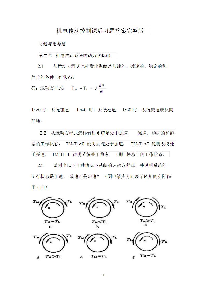 大学机电传动控制课后习题答案完整版.pdf