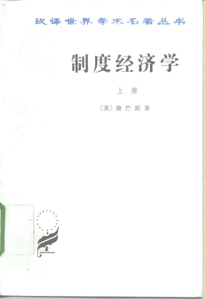制度经济学 上册_10154000.pdf
