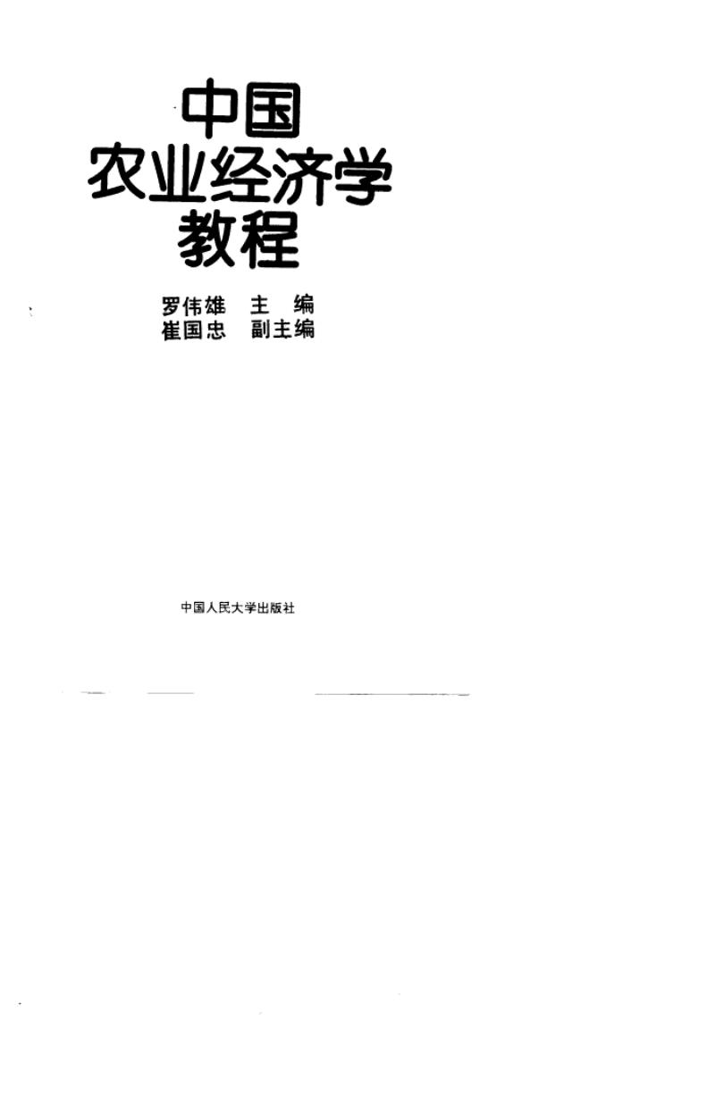 中国农业经济学教程_10532916.pdf