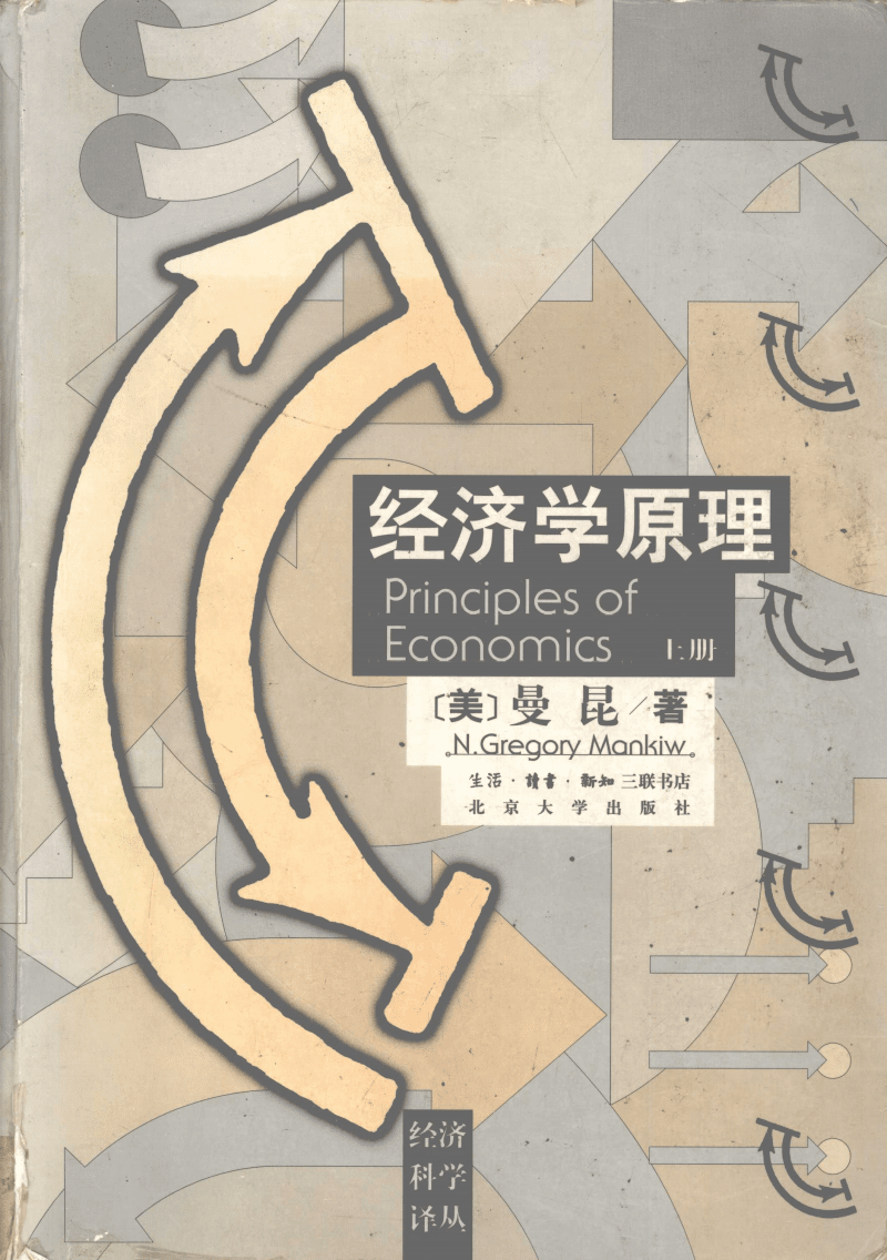 《经济学原理--(上册)》_12006160.pdf