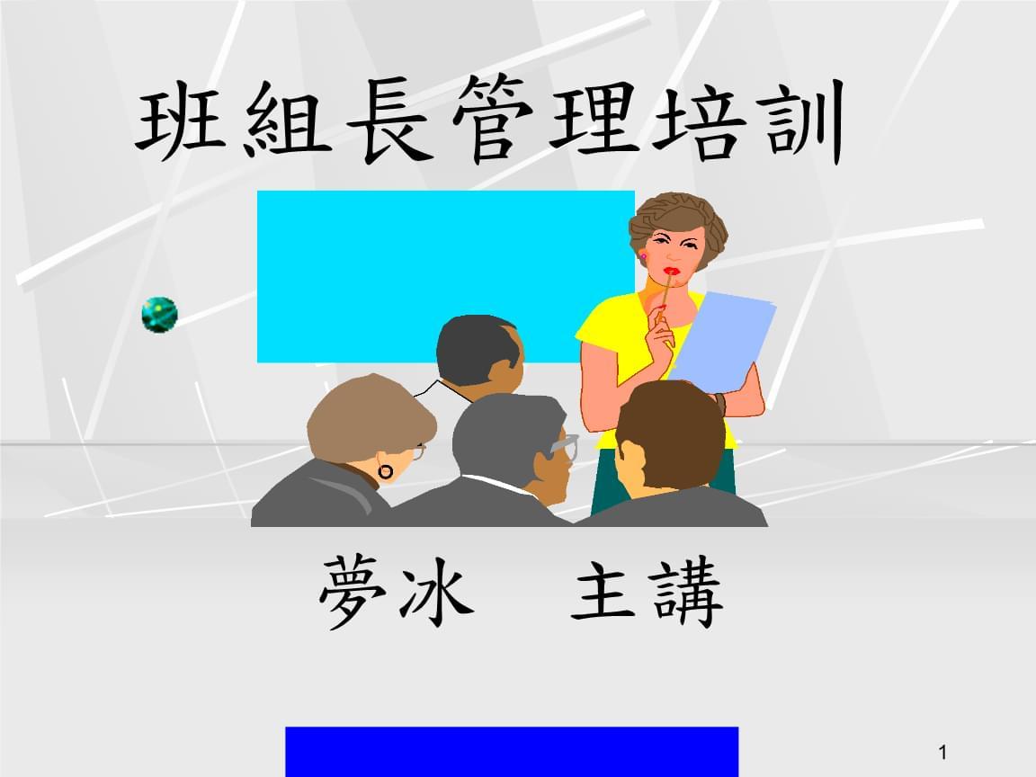 班组长管理培训(1).ppt