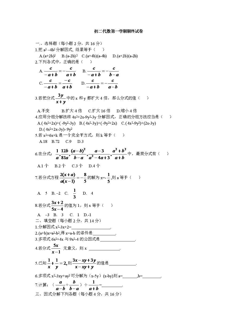 初二代数第一学期期终试卷.doc