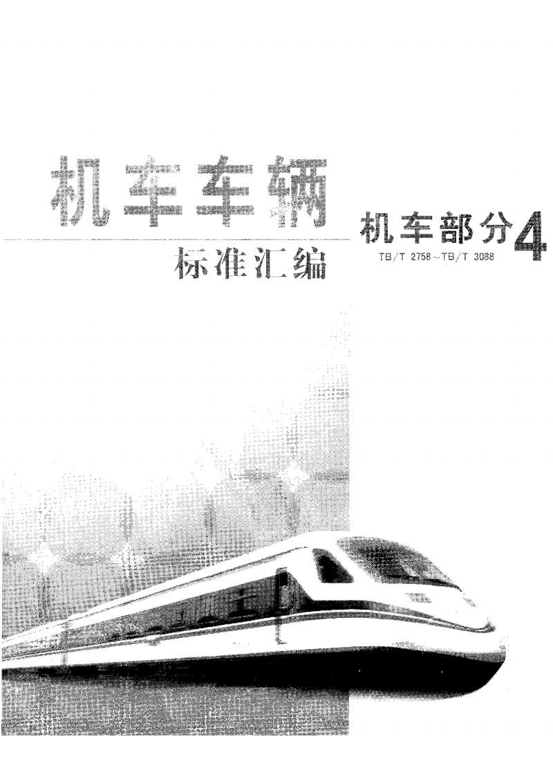TBT 3082-2003 内燃铁路起重机检查与试验方法.pdf