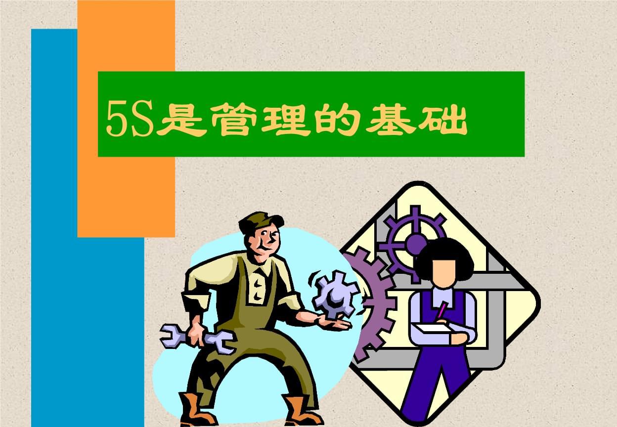 5S是管理的基础[1].ppt