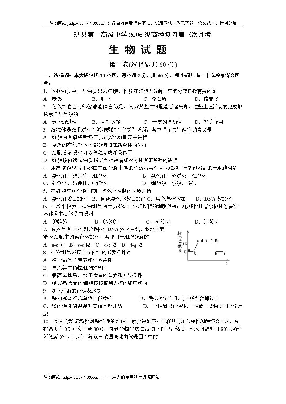 第三次月考生物试题.doc
