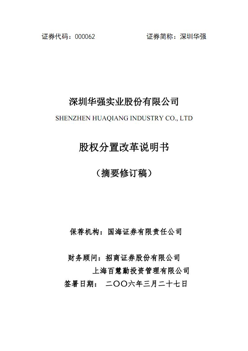 深圳华强股权分置改革说明书摘要修订稿.pdf