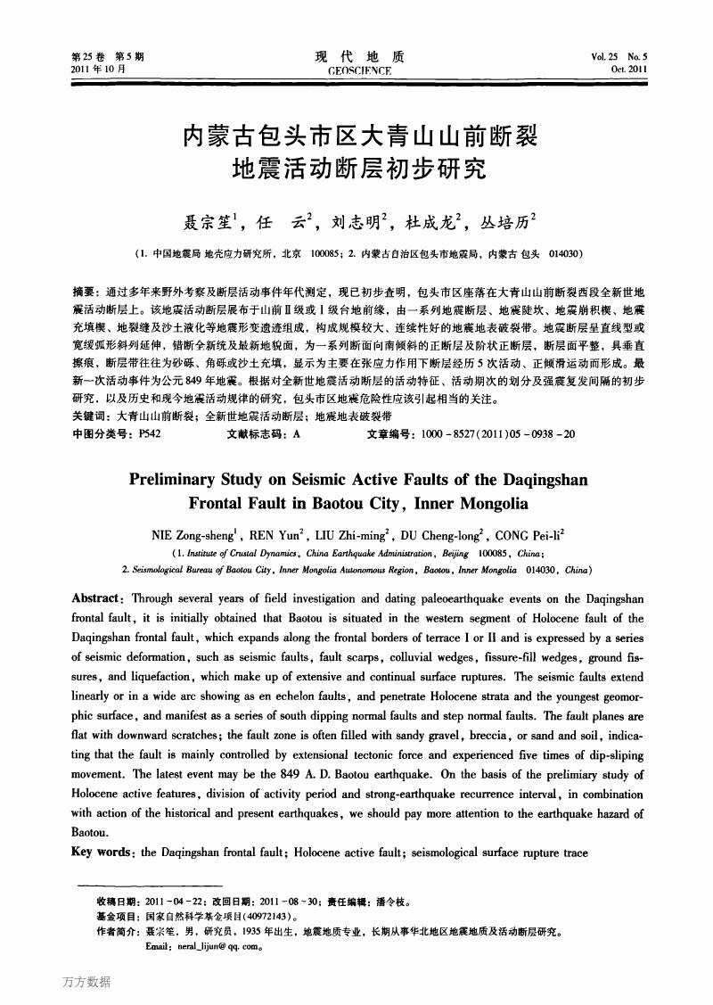 内蒙古包头市区大青山山前断裂地震活动断层初步研究.pdf