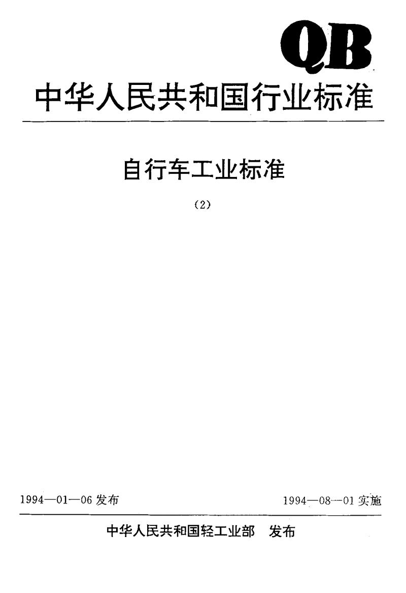 QB T 1888-1993 自行车 辐条和条母.pdf