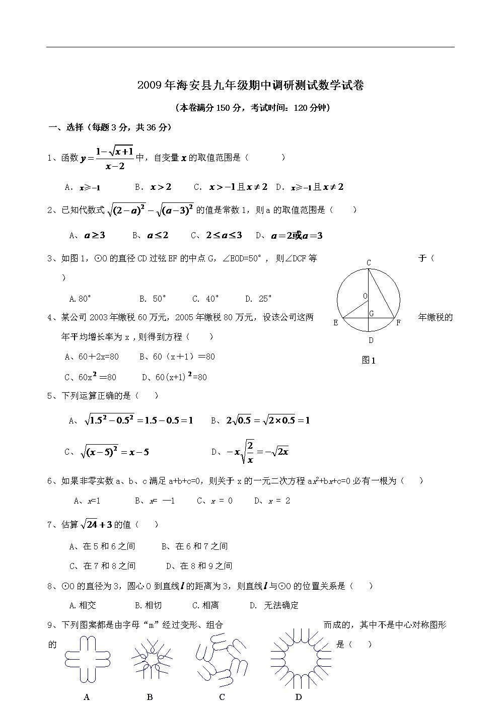 江苏海安学年九年级期中联考试卷--数学.doc