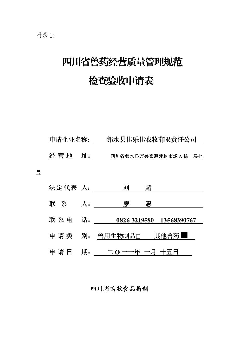 兽药GSP认证资料-经营质量管理规范(检查验收申请表).doc