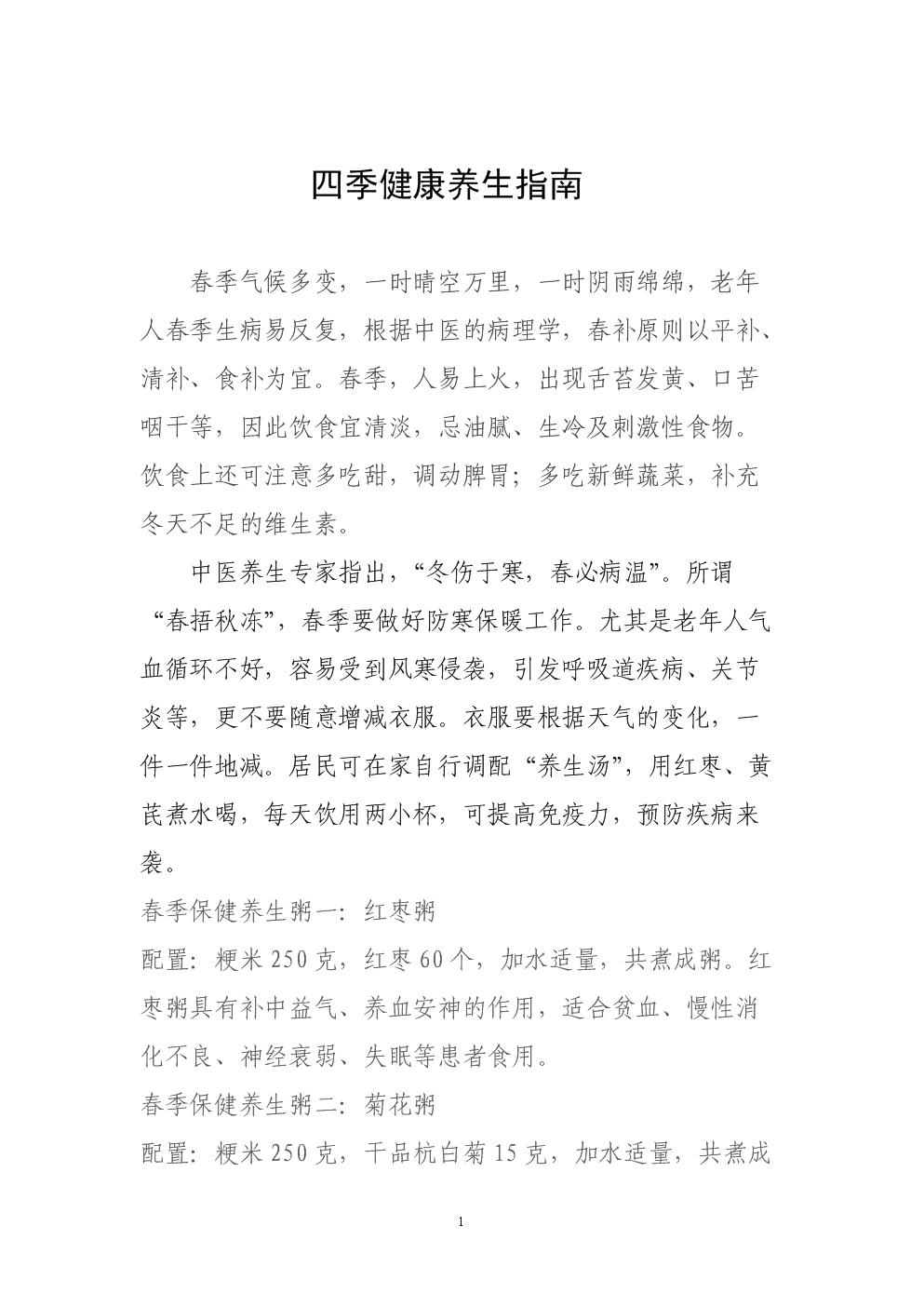 四季健康养生指南.doc