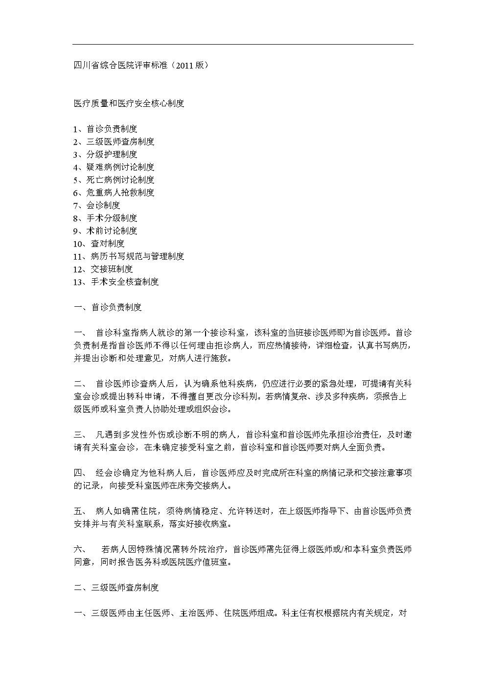 四川省综合医院评审标准-----医疗核心制度.doc