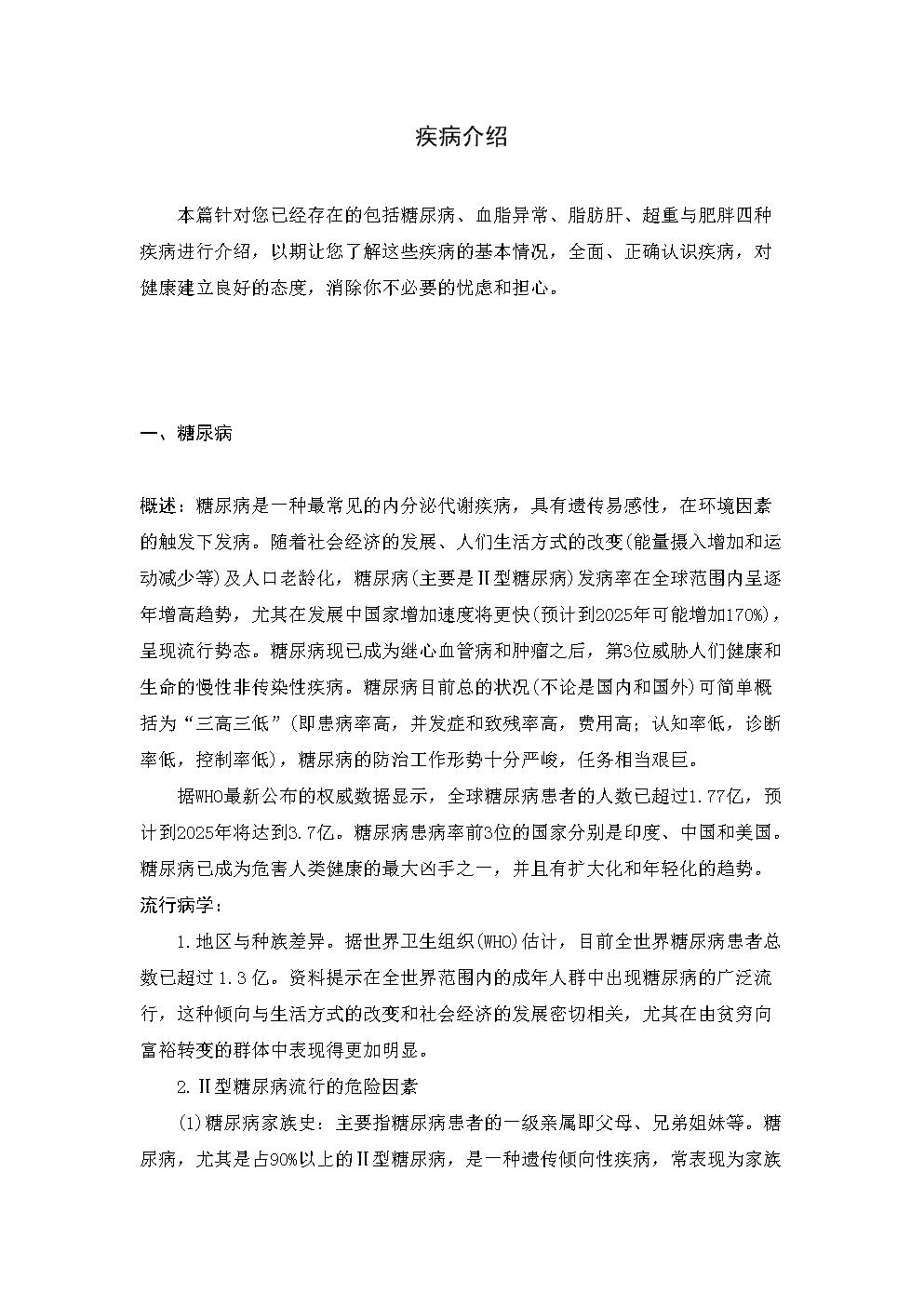 糖尿病-脂肪肝-高血脂介绍.doc