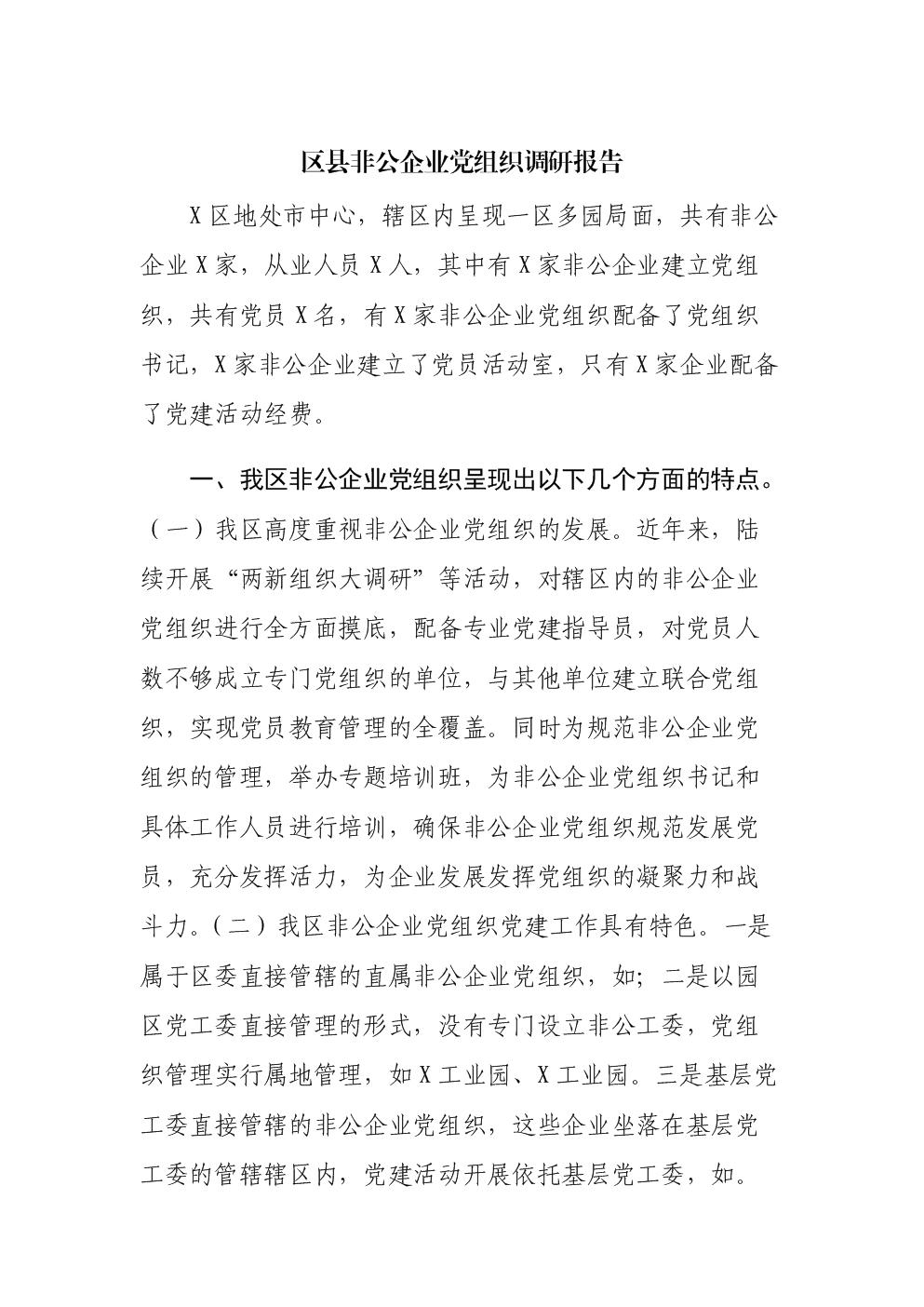 区县非公企业党组织调研报告.docx