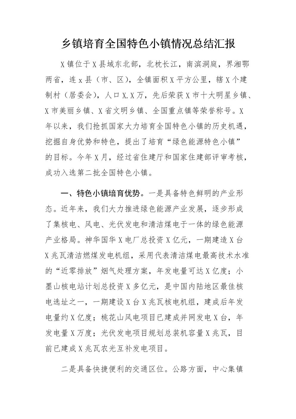 乡镇培育全国特色小镇情况总结汇报.docx