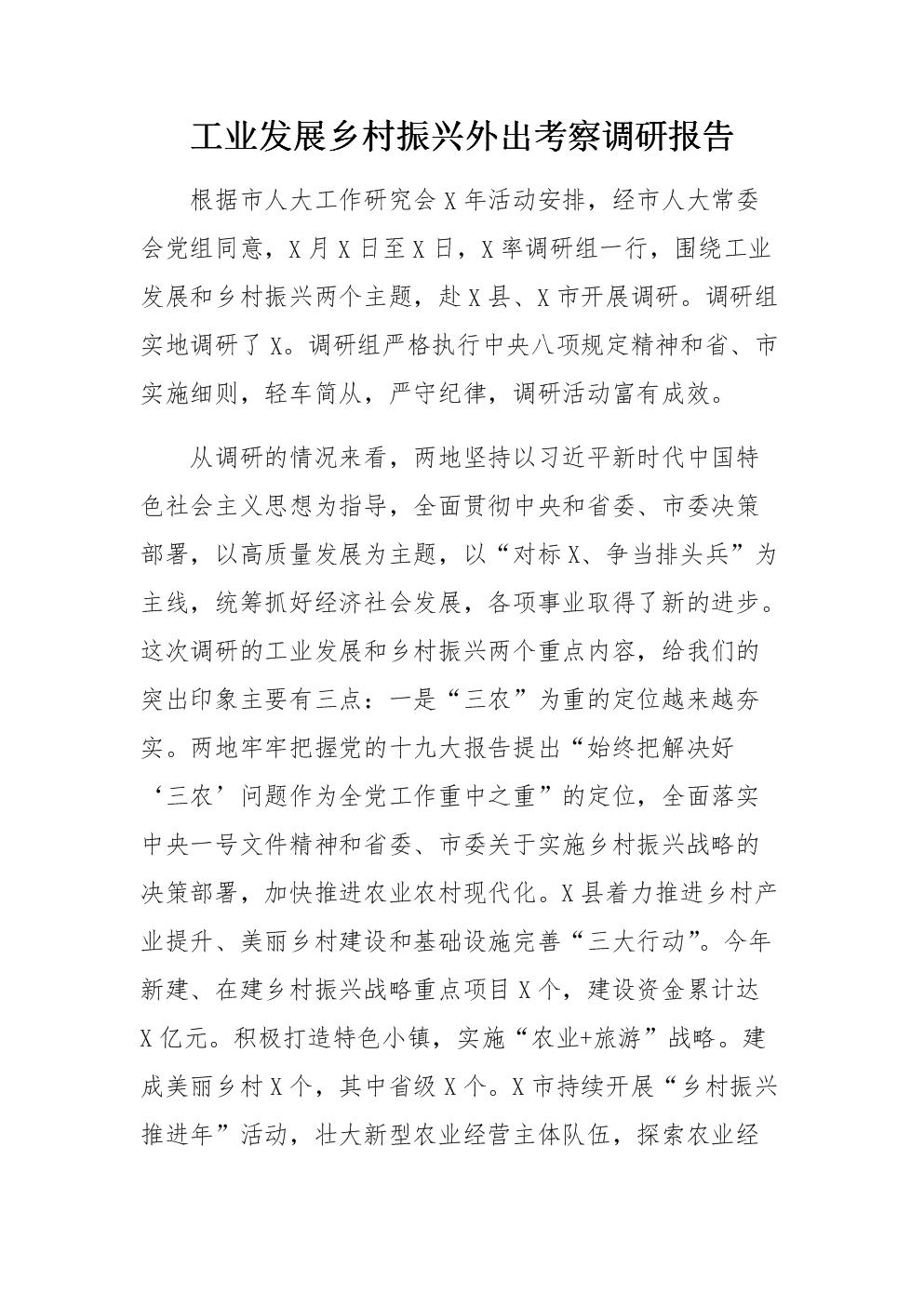 工业发展乡村振兴外出考察调研报告.docx
