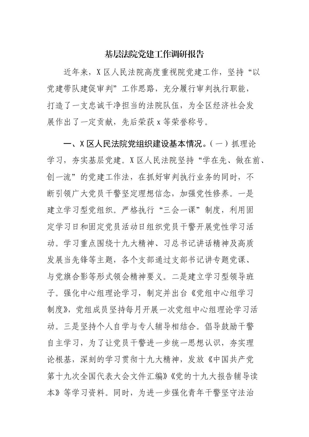 基层法院党建工作调研报告.docx