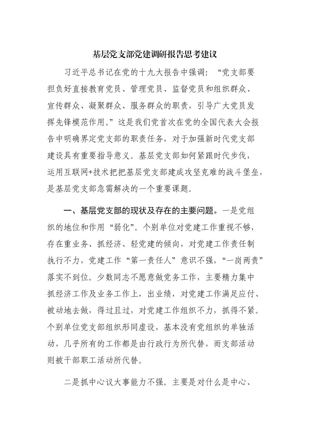 基层党支部党建调研报告思考建议.docx