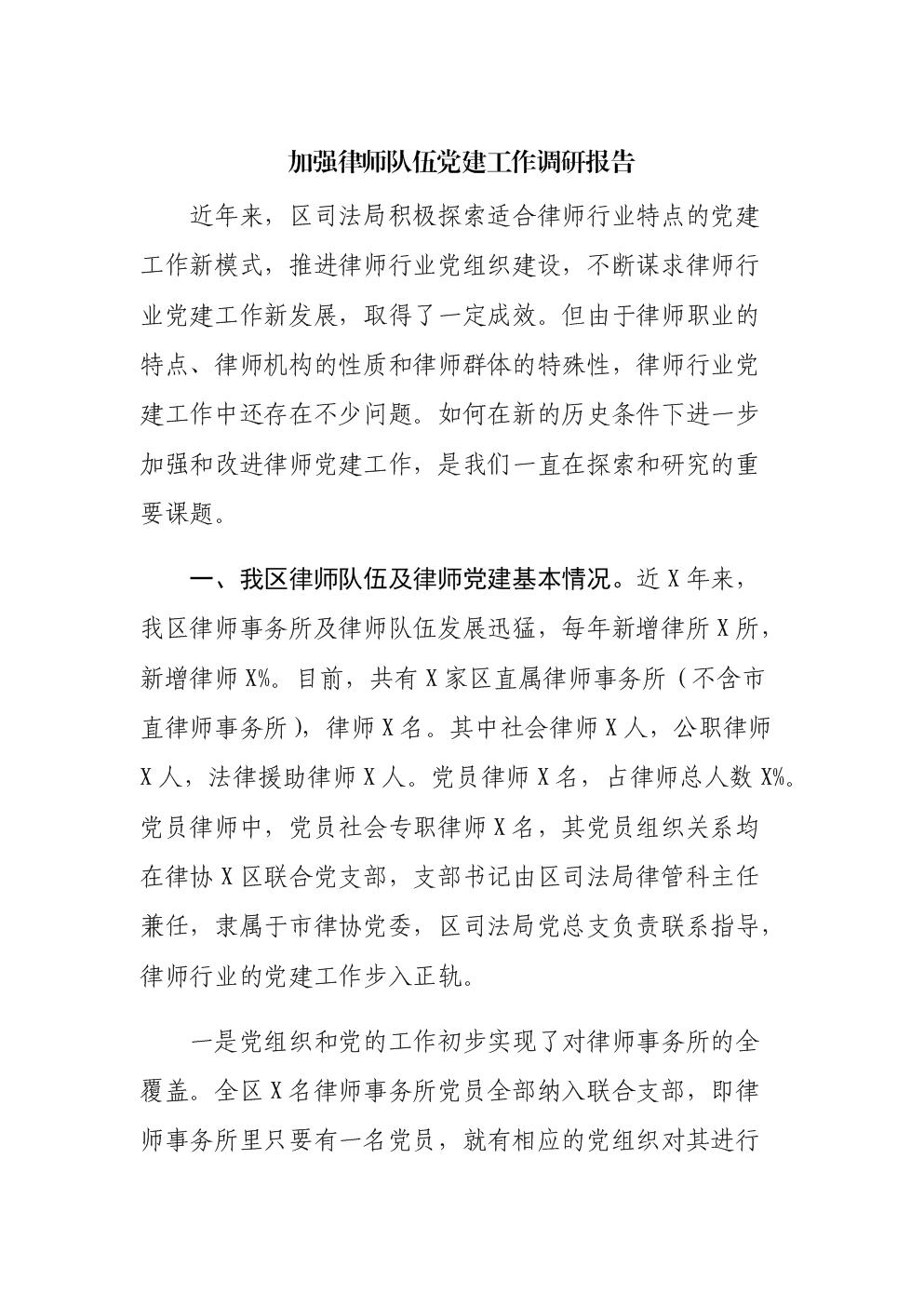 加强律师队伍党建工作调研报告.docx