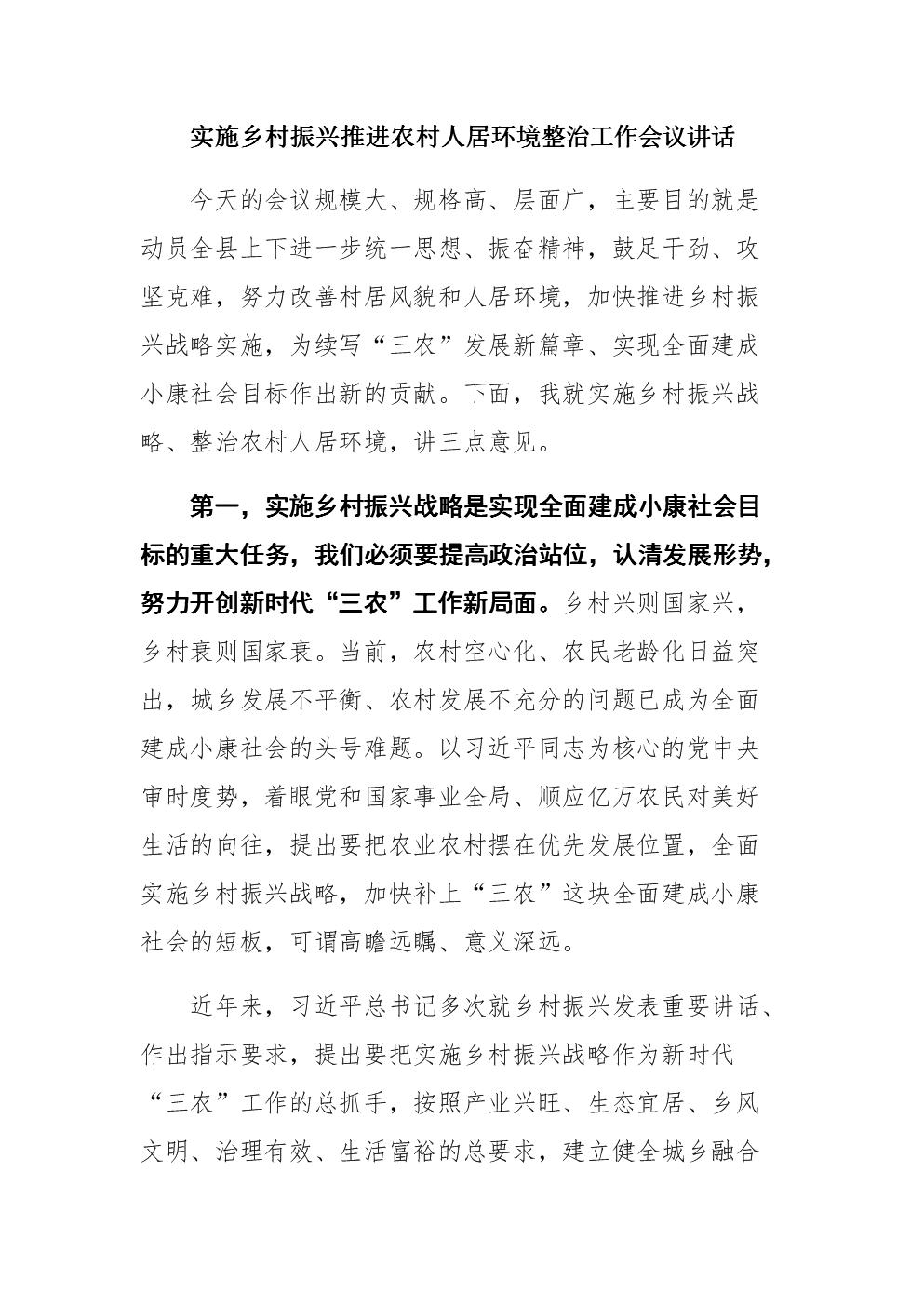 实施乡村振兴推进农村人居环境整治工作会议讲话.docx