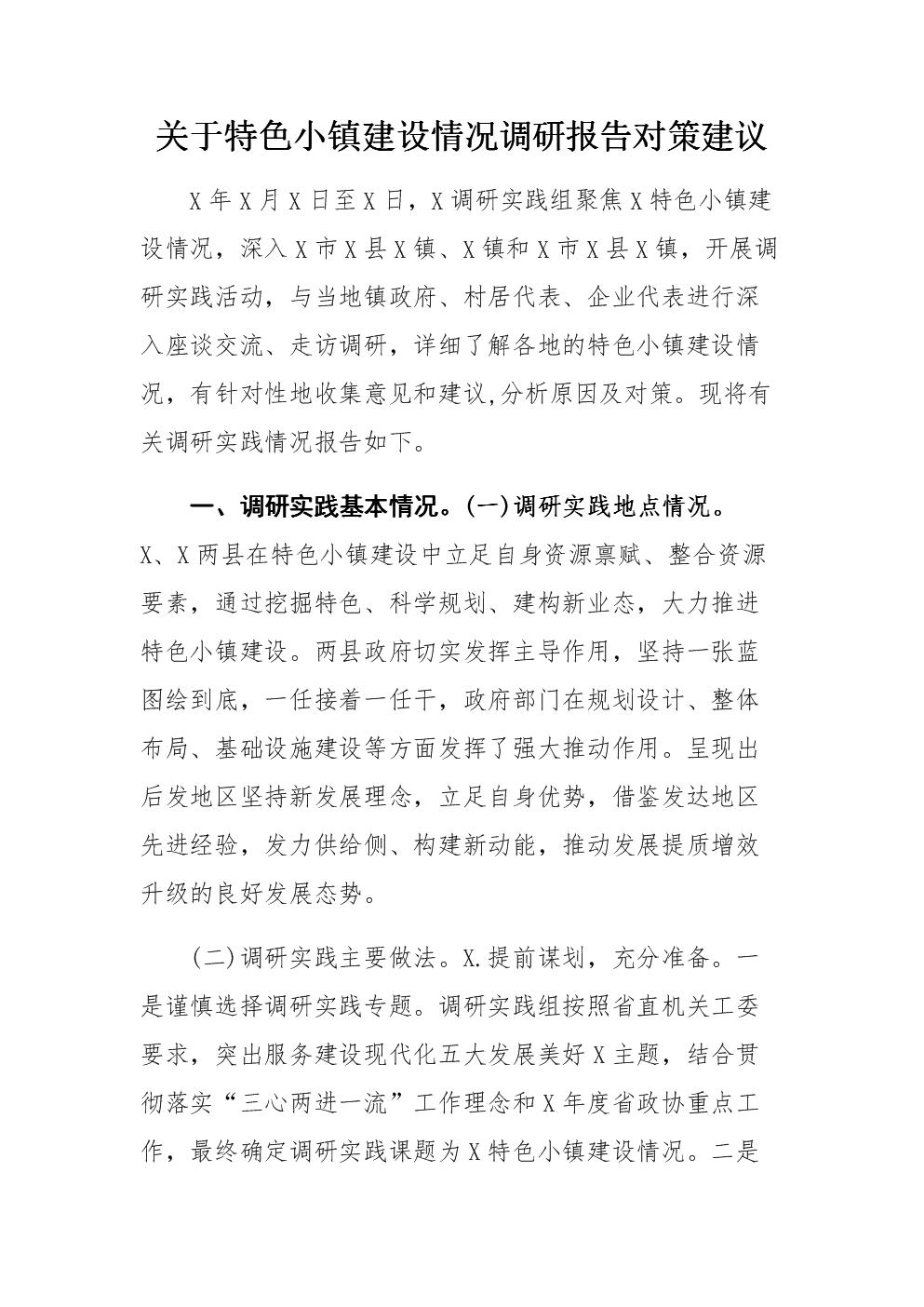 关于特色小镇建设情况调研报告对策建议.docx