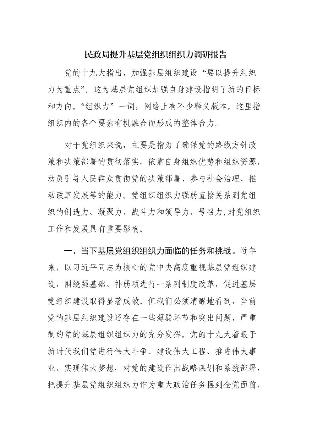 民政局提升基层党组织组织力调研报告.docx