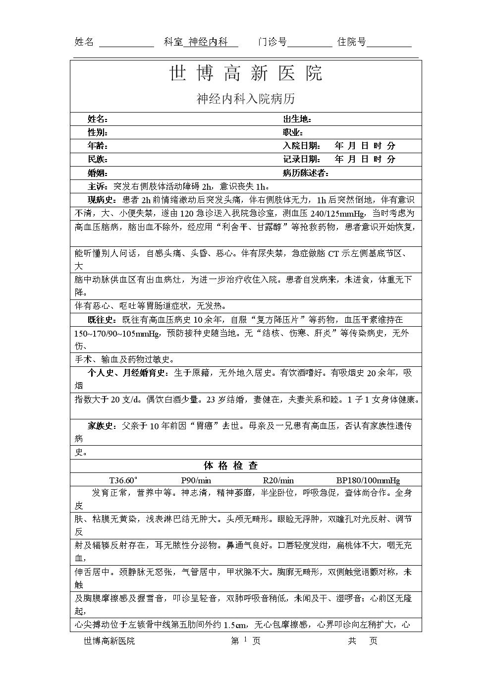 神经内科入院病历(脑出血).doc