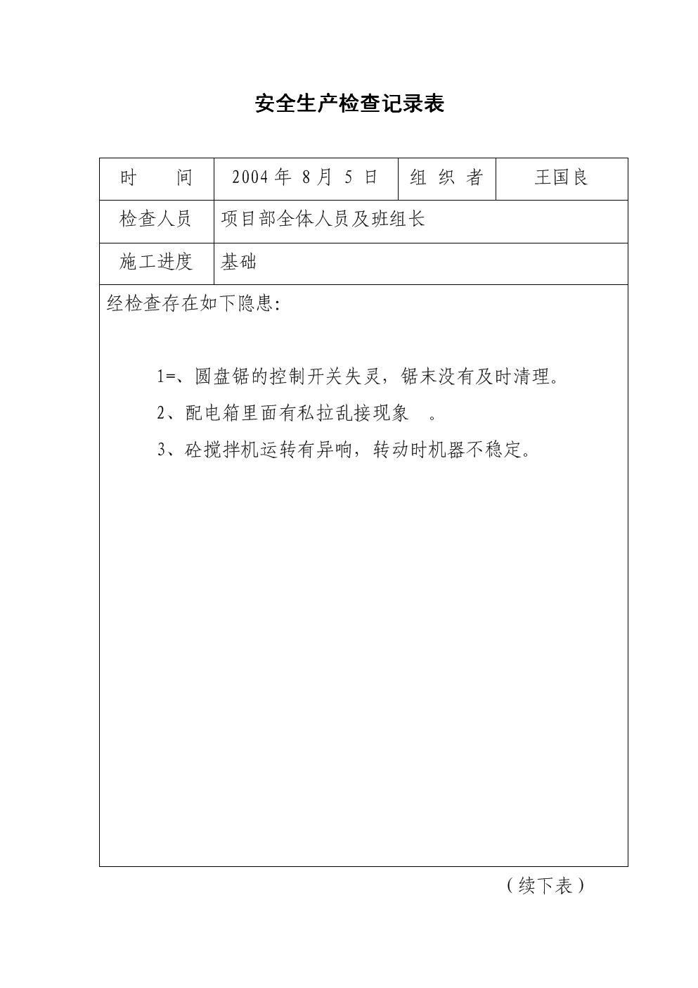 钢结构安全资料-台帐五(安全检查).doc