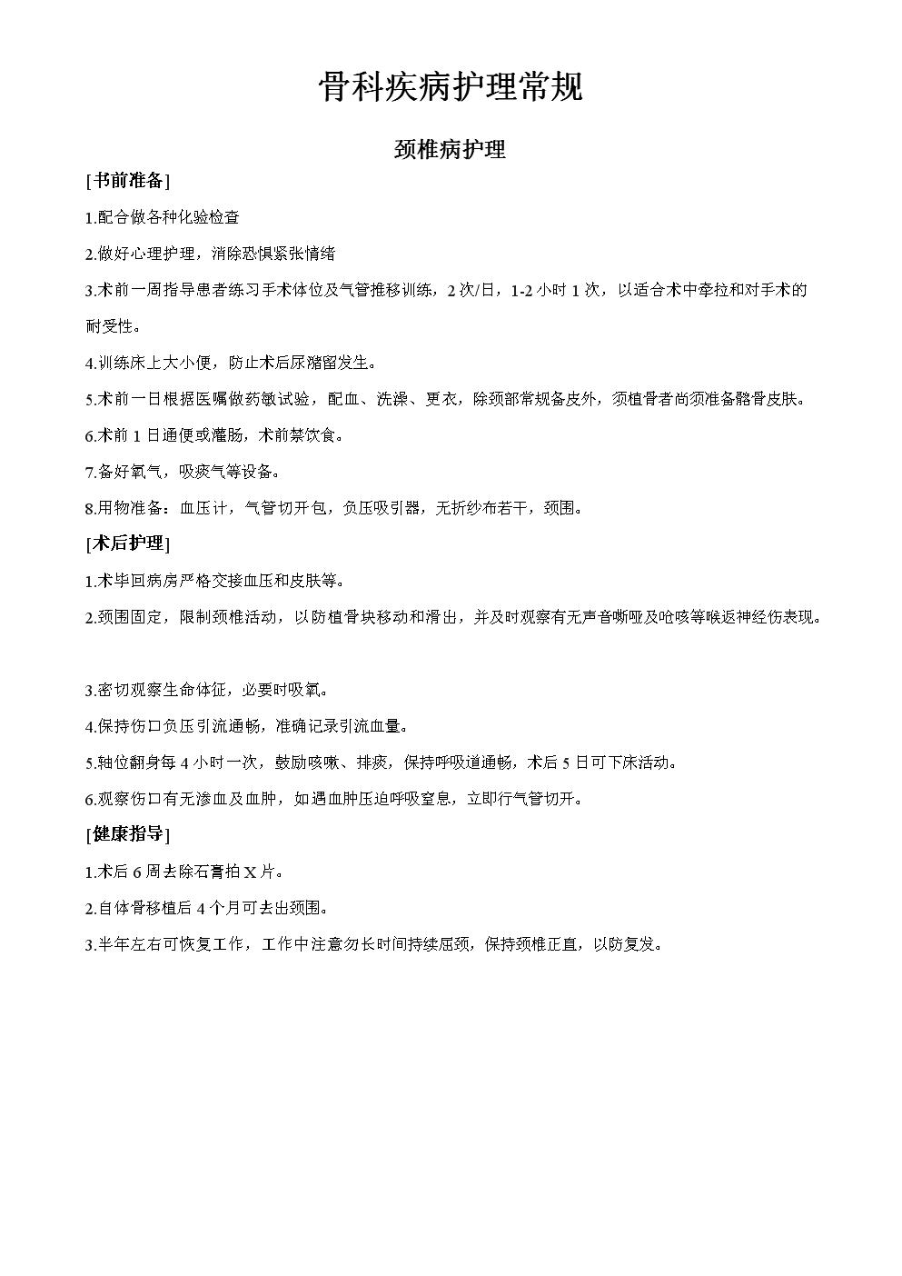 骨科单病种护理常规及健康宣教.doc